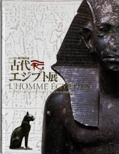 L'homme égyptien, Taiwan